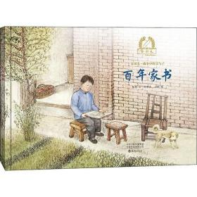 正版金羽毛·战争中的父与子:百年家书革命历史传统教育名家绘本