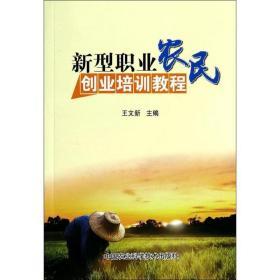 正版新型职业农民创业培训教程