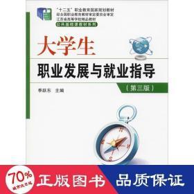 正版大学生职业发展与就业指导(第3版)