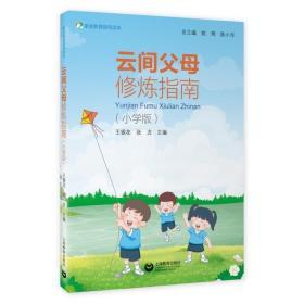 正版云间父母修炼指南(小学版) 素质教育 陈小华