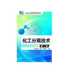 正版化工分离技术(第2版十二五职业教育规划教材) 大中专理科计算