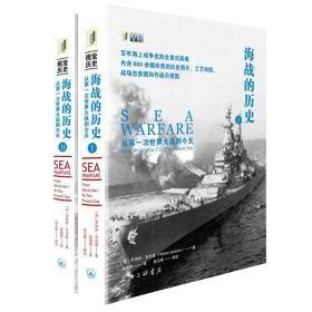 正版海战的历史-从次世界大战到 外国军事 (英)罗伯特·杰克逊