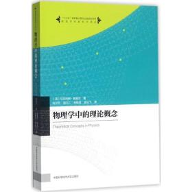 正版物理学名家名作译丛:物理学中的理论概念
