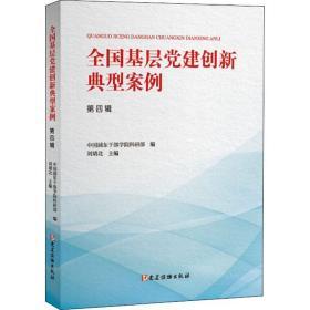 正版全国基层党建创新典型案例(第四辑)