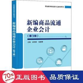 正版新编商品流通企业会计(第3版)