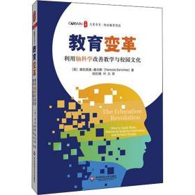 正版大夏书系·教育变革:利用脑科学改善教学与校园文化