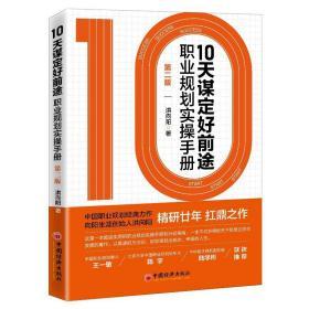 正版10 天谋定好前途:职业规划实手册 职业经理 洪向阳