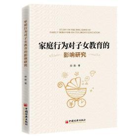 正版家庭行为对子女教育的影响研究 素质教育 郑磊著