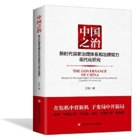 正版中国之治:新时代国家治理体系和治理能力现代化研究