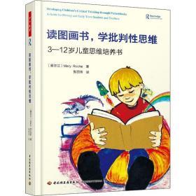 正版万千教育·读图画书,学批判性思维:3-12岁儿童思维培养书