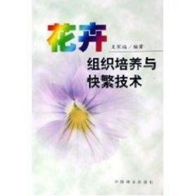 正版花卉组织培养与快繁技术