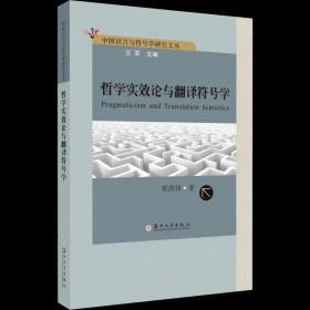 正版哲学实效论与翻译符号学/中国语言与符号学研究文丛