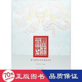 正版鼎玉永昌:澳门新建业集团典藏玺印