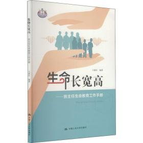正版生命长宽高——班主任生命教育工作手册