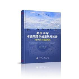 正版美国海军水面舰船作战系统及装备(peo iws项目概览)(精) 国防
