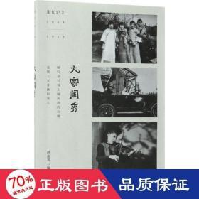 正版影记沪上1843-1949:大家闺秀