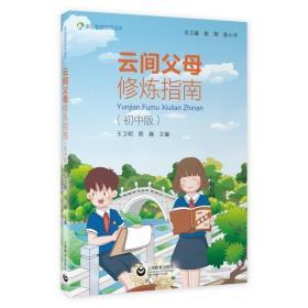 正版云间父母修炼指南(初中版) 素质教育 陈小华