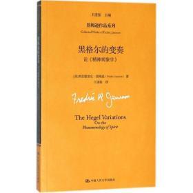 正版黑格尔的变奏 外国哲学 (美)弗雷德里克·詹姆逊(fredric jam