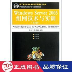 正版21世纪高等职业教育信息技术类规划教材:Windows Server 200