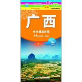 正版(2021)广西壮族自治区交通旅游图 中国交通地图 本书编委会