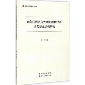 正版语言学研究新视界文库:面向自然语言处理的现代汉语词义基元