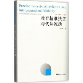 正版教育精准扶贫与代际流动