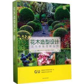 正版GU园艺系列:花木造型设计-实用修剪图解指南