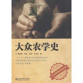 正版大众科学技术史丛书:大众农学史