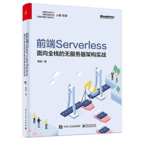 正版前端Serverless:面向全栈的无服务器架构实战(博文视点出品)