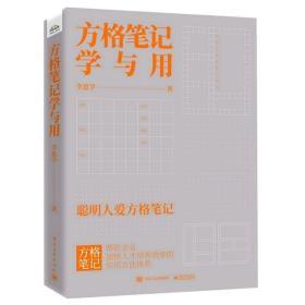 正版方格笔记学与用 成功学 李思学