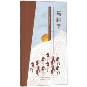正版马科学/内蒙古马文化与马产业研究丛书