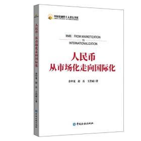 正版币从市场化走向国际化/中国金融四十人论坛书系 财政金融 金?