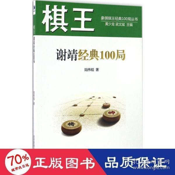 正版棋王谢靖经典100局