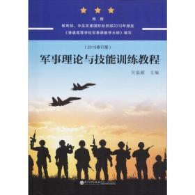 正版军事理论与技能训练教程(2019修订版)