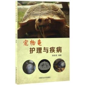 正版宠物龟护理与疾病