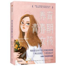 正版养育青春期女孩 素质教育 玛丽·皮弗;萨拉·吉列姆(saragi