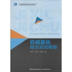 正版机械基础综合实验教程(高等教育机电专业规划教材)
