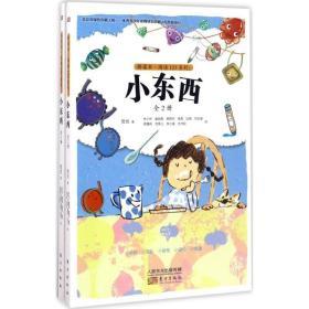正版桥梁书·阅读123系列:小东西:(全2册)