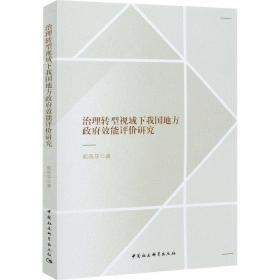 正版治理转型视域下我国地方效能评价研究 政治理论 郭燕芬
