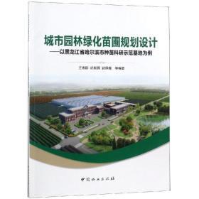 正版城市园林绿化苗圃规划设计--以黑龙江省哈尔滨市种苗科研示范