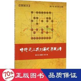 正版象棋谱丛书:中炮进三兵对屏风马挺3卒