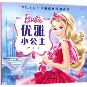 正版芭比小公主幸福成长故事花园 优雅小公主(注音版)