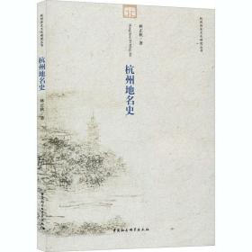 正版杭州地名史