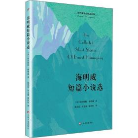 正版海明威短篇小说选