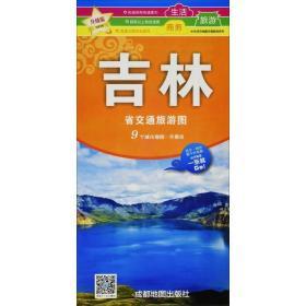 正版(2021)吉林省交通旅游图 中国交通地图 本书编委会