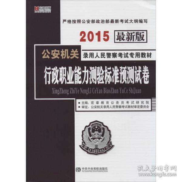 正版法律基础知识标准预测试卷(2012最新版)