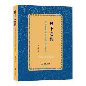正版风下之海——明清中国闽南海洋地理研究 各国地理 李智君 著