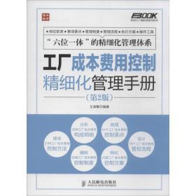 正版弗布克工厂精细化管理手册系列:工厂成本费用控制精细化管理