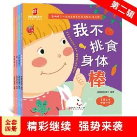 正版袋鼠妈妈 影响孩子一生的自我意识养成绘本第二辑(套装共4册