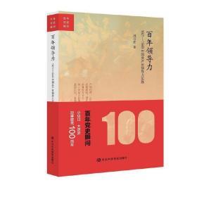 正版百年领导力:1921—1949中国共产党领导力实践